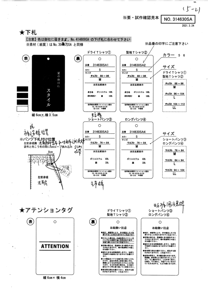 Japan Men's Home Shorts
